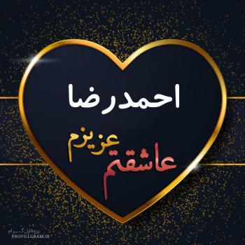 عکس پروفایل احمدرضا عزیزم عاشقتم