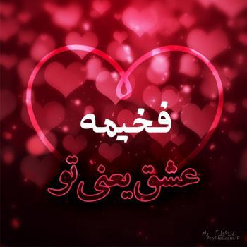 عکس پروفایل فخیمه عشق یعنی تو