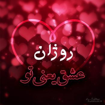 عکس پروفایل روژان عشق یعنی تو