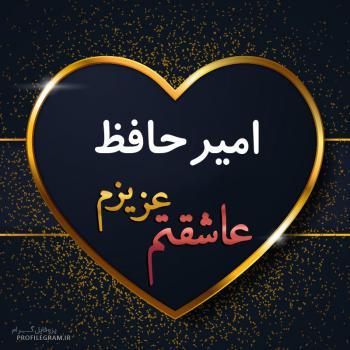 عکس پروفایل امیرحافظ عزیزم عاشقتم
