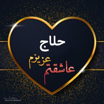 عکس پروفایل حلاج عزیزم عاشقتم