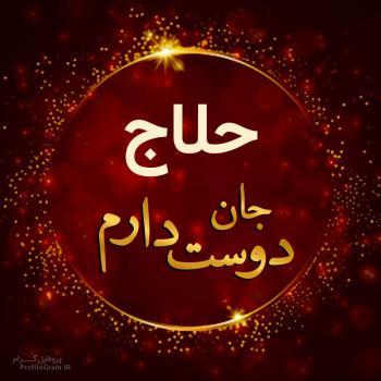 عکس پروفایل حلاج جان دوست دارم