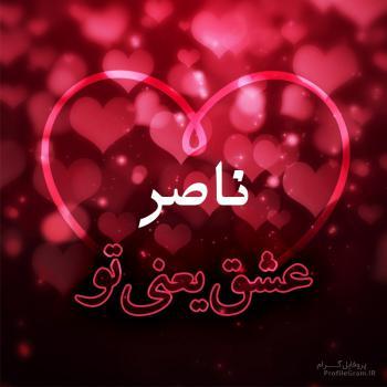 عکس پروفایل ناصر عشق یعنی تو