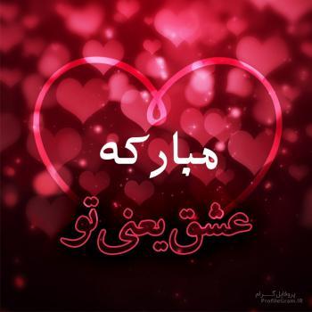 عکس پروفایل مبارکه عشق یعنی تو