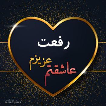 عکس پروفایل رفعت عزیزم عاشقتم