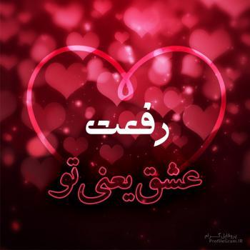 عکس پروفایل رفعت عشق یعنی تو