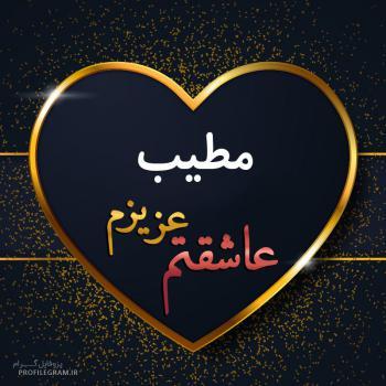 عکس پروفایل مطیب عزیزم عاشقتم