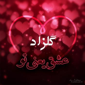 عکس پروفایل گلزاد عشق یعنی تو