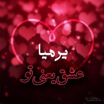 عکس پروفایل یرمیا عشق یعنی تو