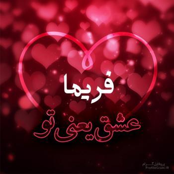 عکس پروفایل فریما عشق یعنی تو