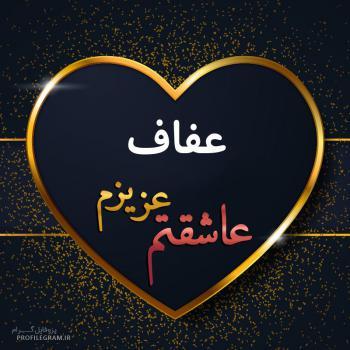 عکس پروفایل عفاف عزیزم عاشقتم