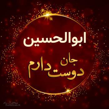 عکس پروفایل ابوالحسین جان دوست دارم