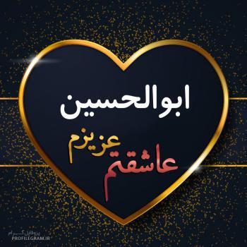 عکس پروفایل ابوالحسین عزیزم عاشقتم
