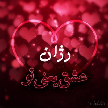 عکس پروفایل رژان عشق یعنی تو