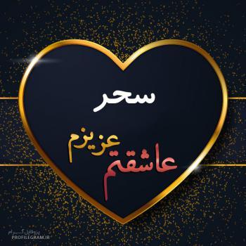 عکس پروفایل سحر عزیزم عاشقتم