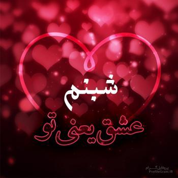 عکس پروفایل شبنم عشق یعنی تو