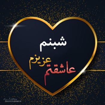 عکس پروفایل شبنم عزیزم عاشقتم