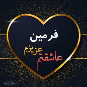 عکس پروفایل فرمین عزیزم عاشقتم