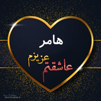 عکس پروفایل هامر عزیزم عاشقتم
