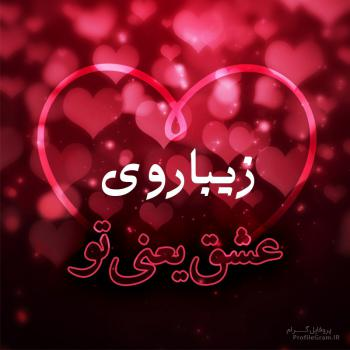 عکس پروفایل زیباروی عشق یعنی تو