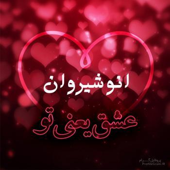 عکس پروفایل انوشیروان عشق یعنی تو
