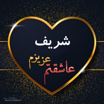 عکس پروفایل شریف عزیزم عاشقتم