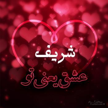 عکس پروفایل شریف عشق یعنی تو