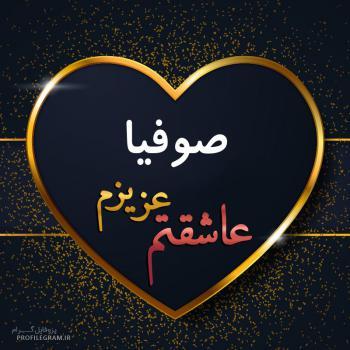 عکس پروفایل صوفیا عزیزم عاشقتم