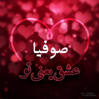 عکس پروفایل صوفیا عشق یعنی تو