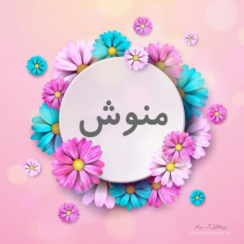 عکس پروفایل اسم منوش طرح گل