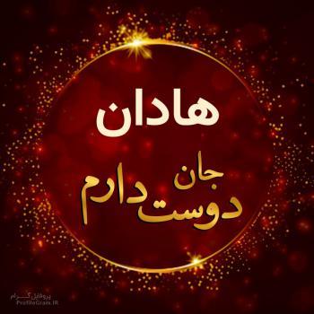 عکس پروفایل هادان جان دوست دارم