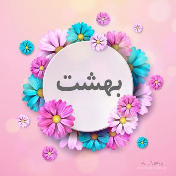 عکس پروفایل اسم بهشت طرح گل