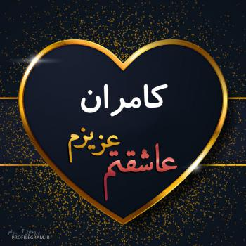 عکس پروفایل کامران عزیزم عاشقتم