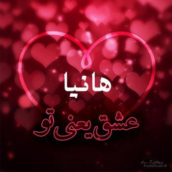 عکس پروفایل هانیا عشق یعنی تو