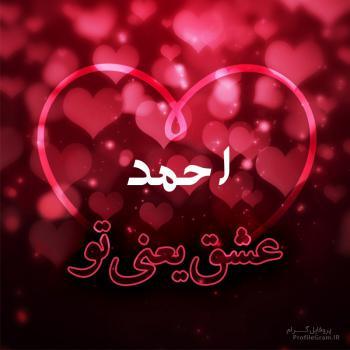 عکس پروفایل احمد عشق یعنی تو