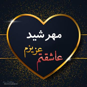 عکس پروفایل مهرشید عزیزم عاشقتم