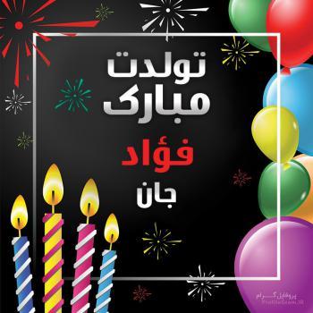 عکس پروفایل تولدت مبارک فؤاد جان