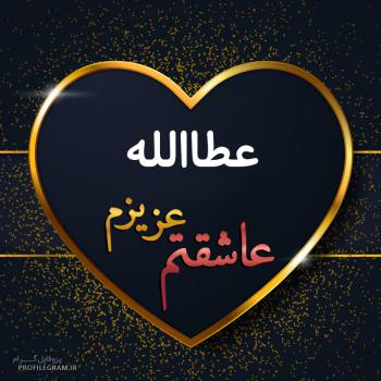 عکس پروفایل عطاالله عزیزم عاشقتم