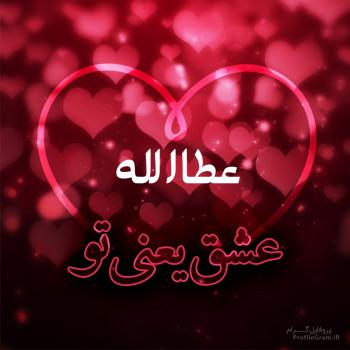 عکس پروفایل عطاالله عشق یعنی تو