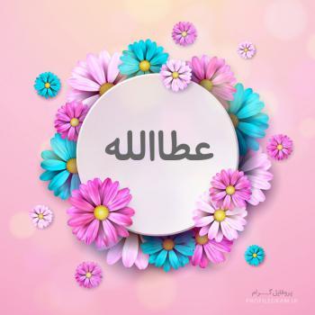عکس پروفایل اسم عطاالله طرح گل