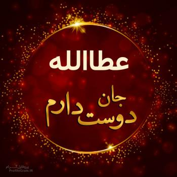عکس پروفایل عطاالله جان دوست دارم