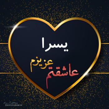 عکس پروفایل یسرا عزیزم عاشقتم
