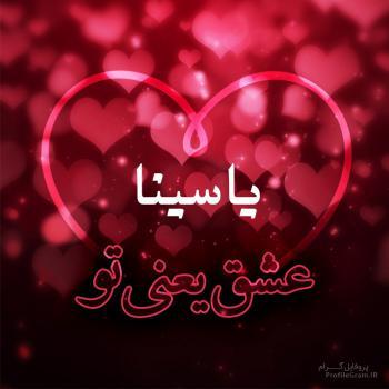 عکس پروفایل یاسینا عشق یعنی تو