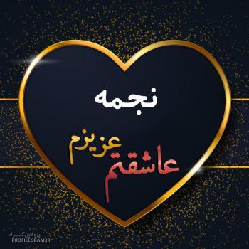 عکس پروفایل نجمه عزیزم عاشقتم