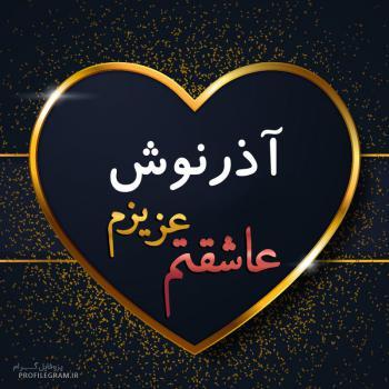 عکس پروفایل آذرنوش عزیزم عاشقتم