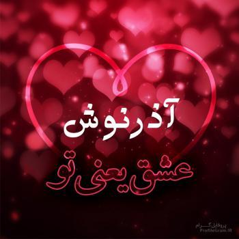 عکس پروفایل آذرنوش عشق یعنی تو
