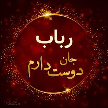 عکس پروفایل رباب جان دوست دارم