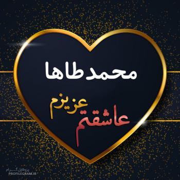 عکس پروفایل محمدطاها عزیزم عاشقتم