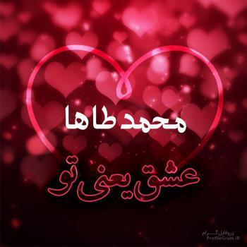 عکس پروفایل محمدطاها عشق یعنی تو