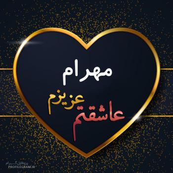 عکس پروفایل مهرام عزیزم عاشقتم